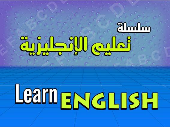 اهم التعبيرات باللغة الانجليزية