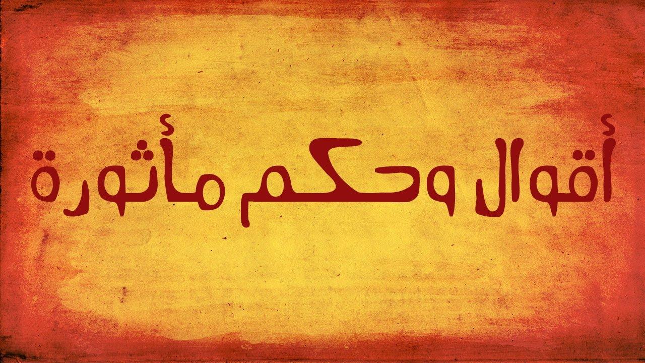 اقوال مأثورة لعمر بن عبد العزيز  6f4553c868