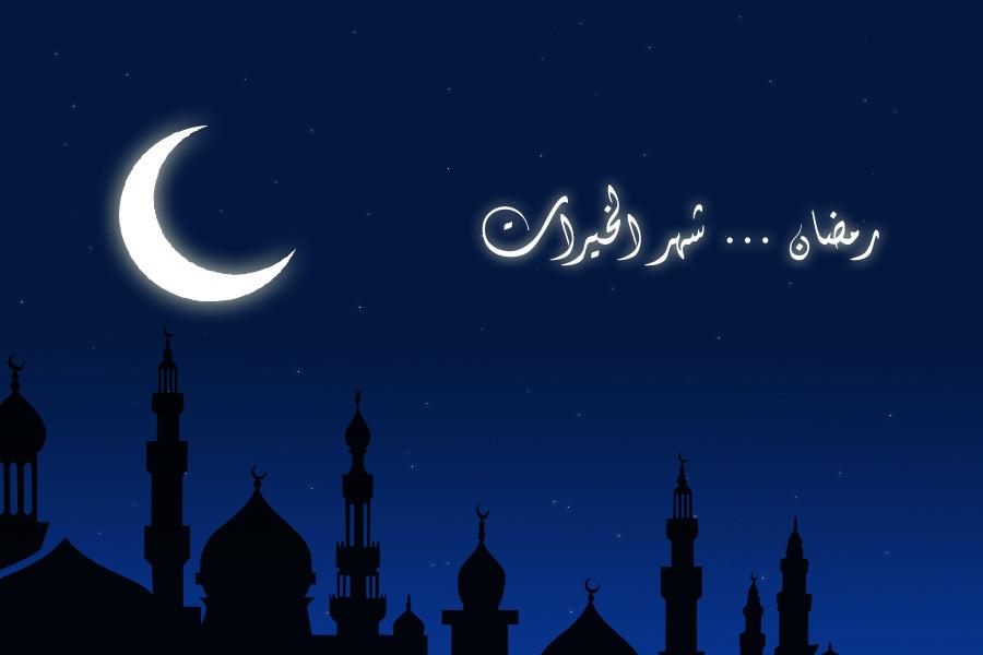 احاديث عن صيام رمضان وفضله