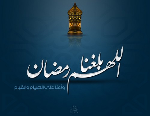 مجموعة احاديث نبوية عن شهر رمضان