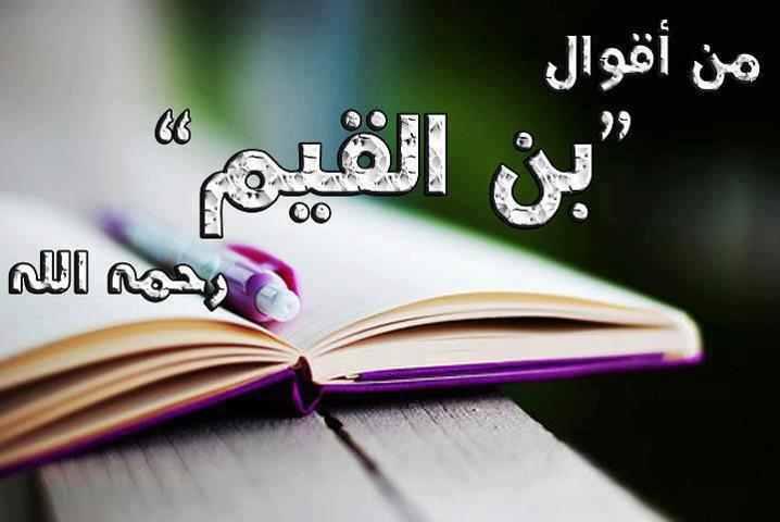 من اقوال الإمام ابن القيّم رحمه الله  A6033b6ccd