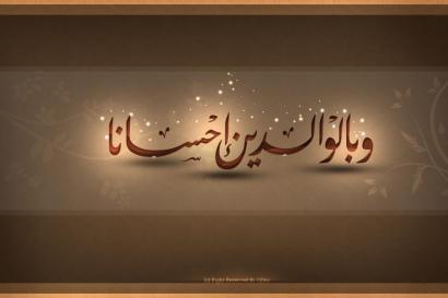 الامام على بن الحسين وحسن البر بالوالدين