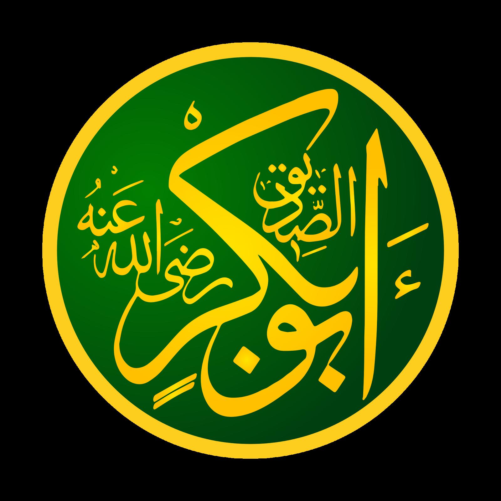 ابو بكر الصديق خليفة رسول الله