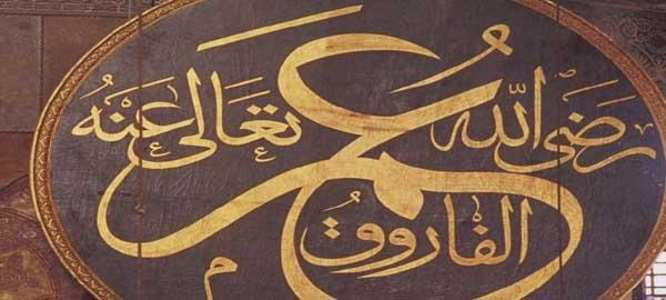 عمر بن الخطاب شهيد المحراب