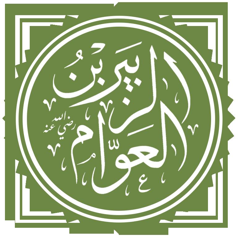 الصحابى الزبير بن العوام حواري الرسول