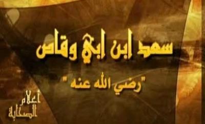 سعد بن أبي وقاص أول الرماة في سبيل الله