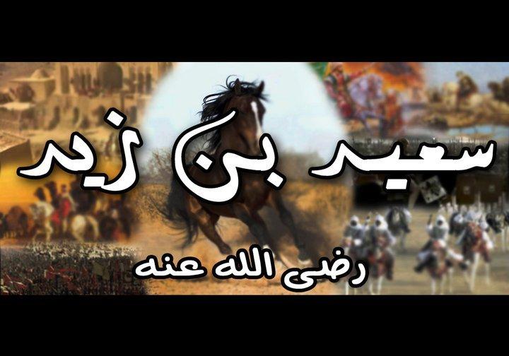 سعيد بن زيد الصحابى مستجاب الدعوة