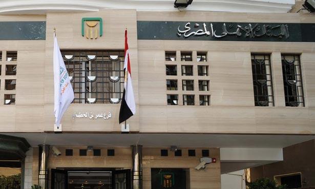 ارقام سويفت كود البنك الاهلي المصري National Bank Of Egypt لكافة