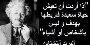 اذا اردت ان تعيش حياة سعيدة - البرت اينشتاين