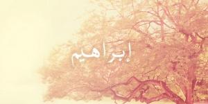 معنى اسم ابراهيم