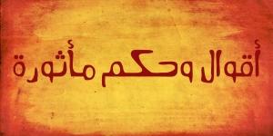اقوال مأثورة لعمر بن عبد العزيز
