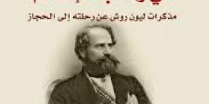 ليون روشى وكتابه عن الاسلام