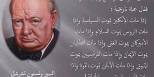 رأي تشرشل في العرب