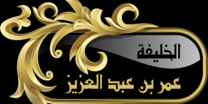 عمر بن عبد العزيز واموال الصدقات