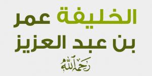 عن عمر بن عبد العزيز