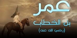 عمر بن الخطاب والرضيع