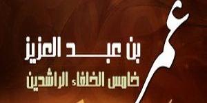 الخليفة الزاهد عمر بن عبد العزيز