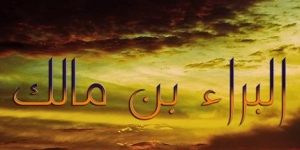 الصحابى الجليل البراء بن مالك