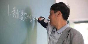 المعلم المتفانى