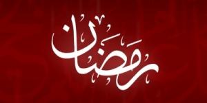3 ساعات فى يوم رمضان لا تفرط فيهم