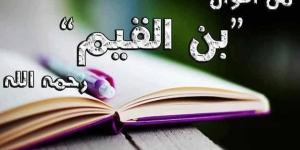 من اقوال الإمام ابن القيّم رحمه الله