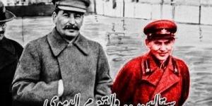 ستالين والقزم الدموى