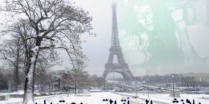 بلانش المرأة التي روعت باريس