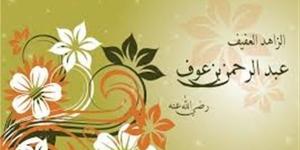 عبد الرحمن بن عوف الثرى العفيف