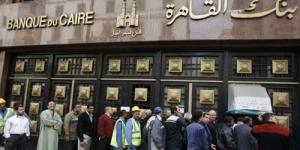 ارقام سويفت كود بنك القاهرة BANQUE DU CAIRE لكافة فروع البنك